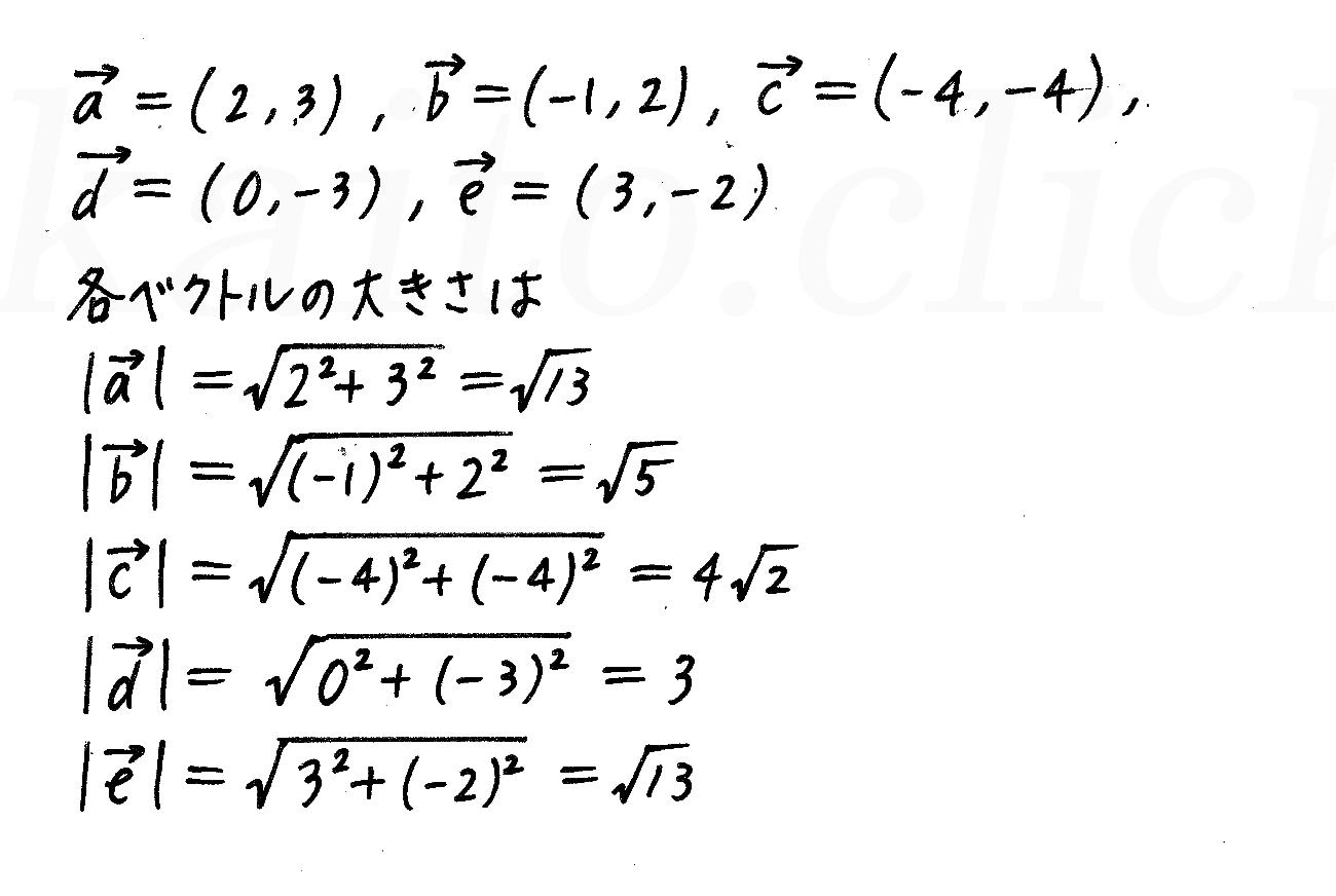 改訂版4プロセス数学B-16解答