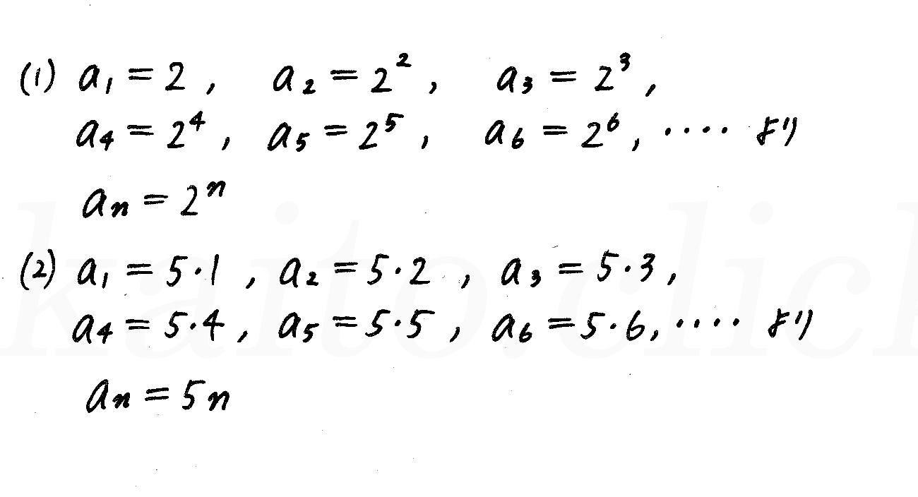 改訂版4プロセス数学B-161解答