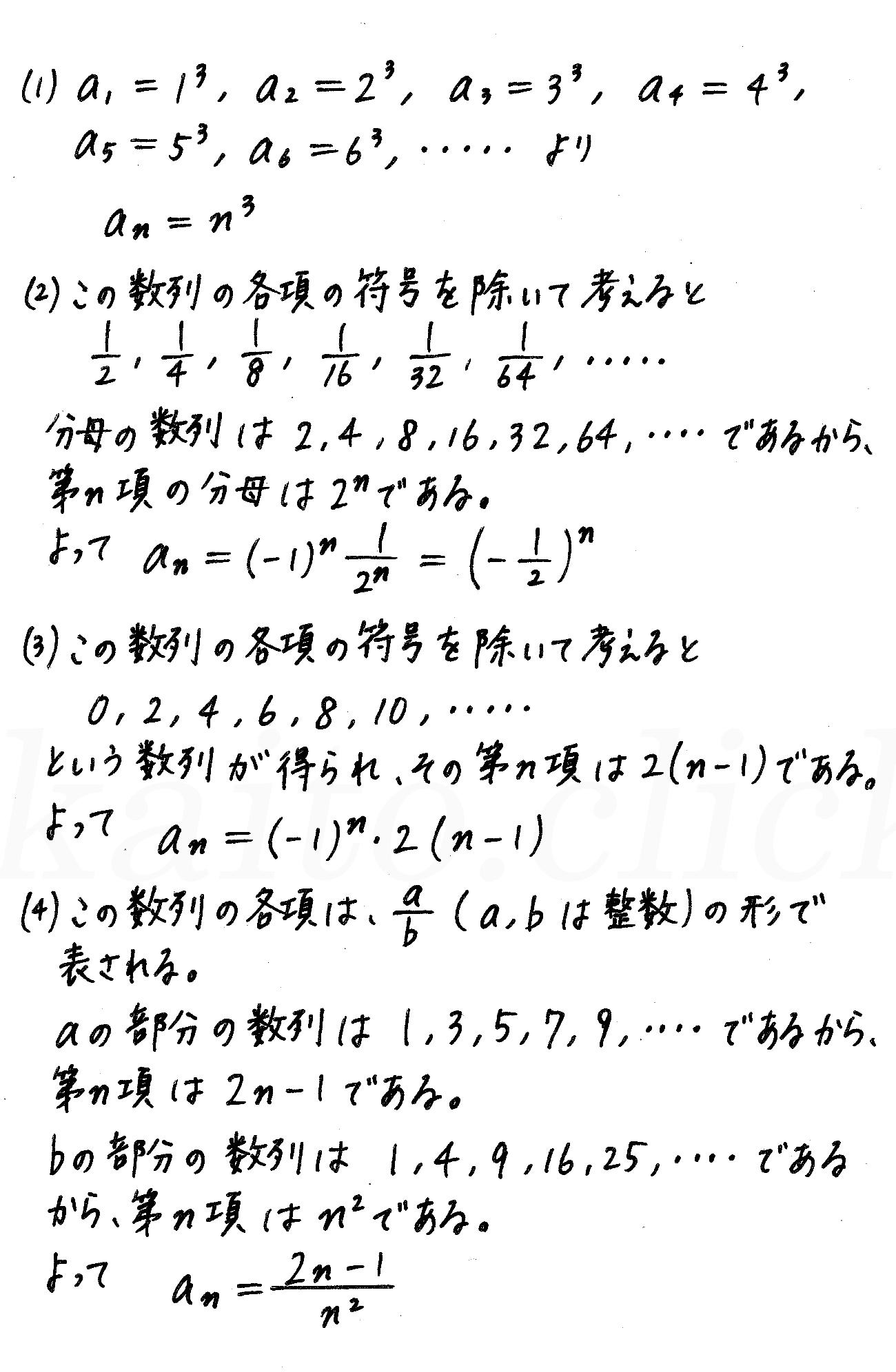 改訂版4プロセス数学B-162解答