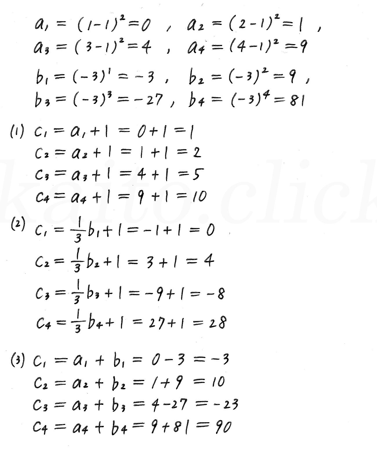 改訂版4プロセス数学B-163解答