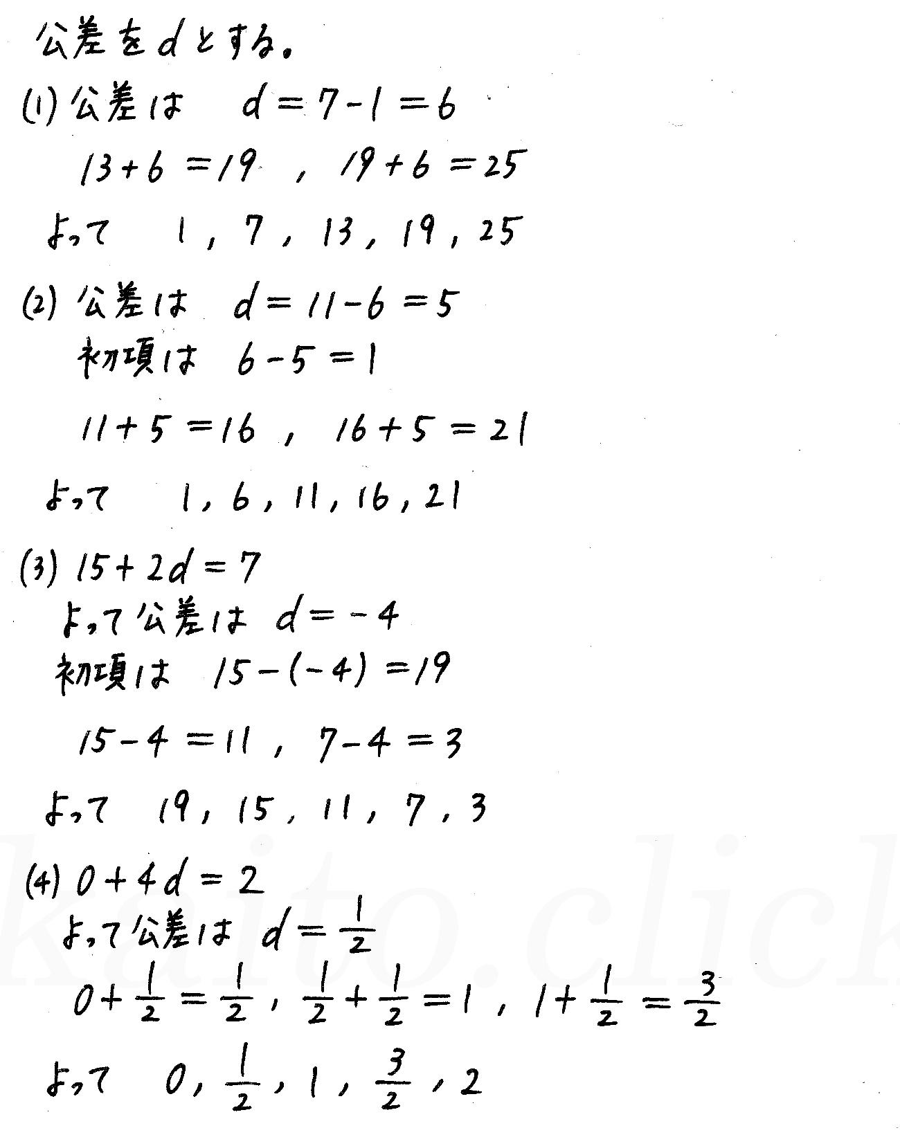 改訂版4プロセス数学B-165解答
