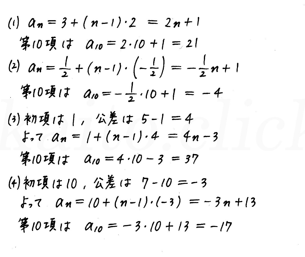 改訂版4プロセス数学B-166解答