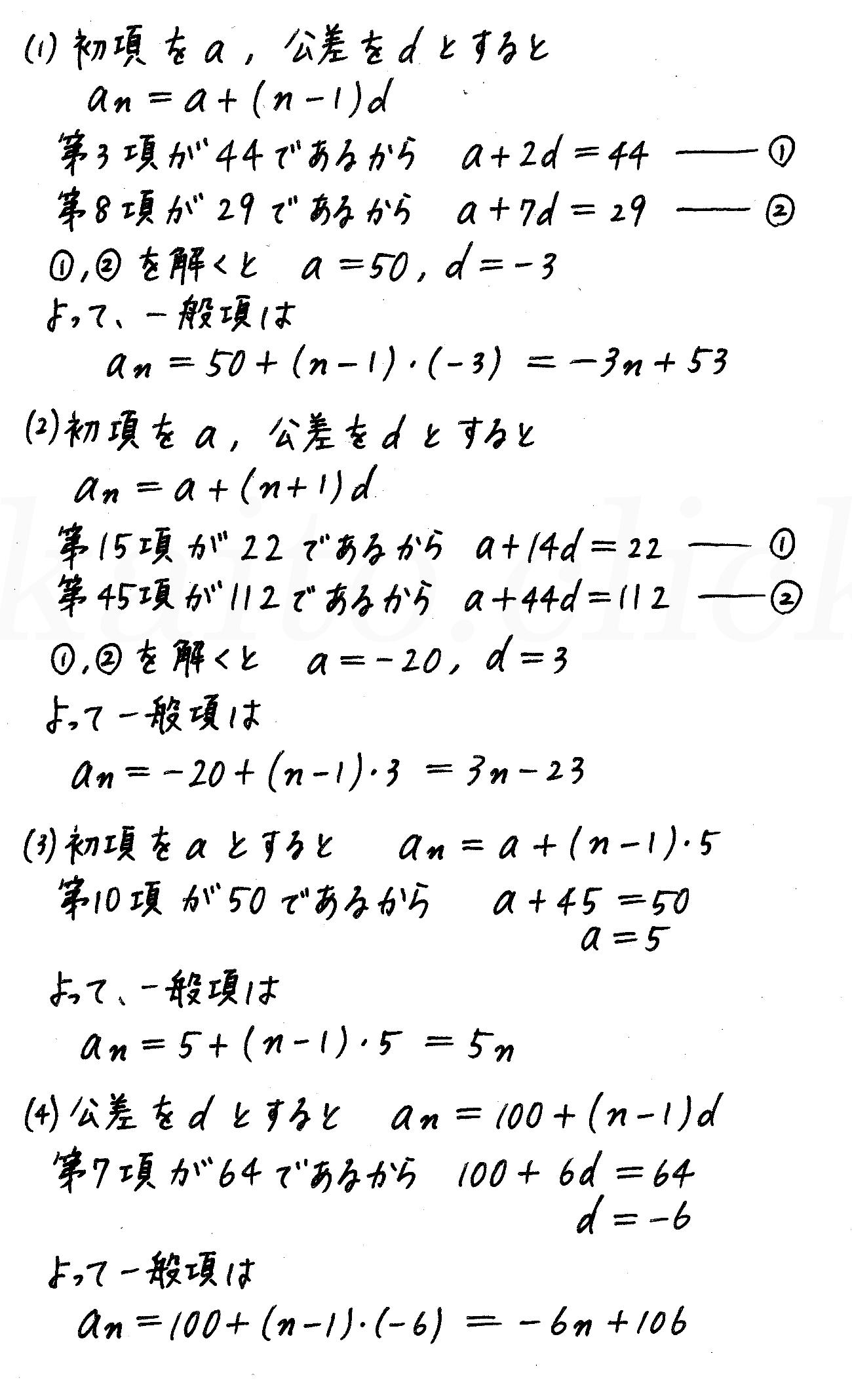 改訂版4プロセス数学B-167解答