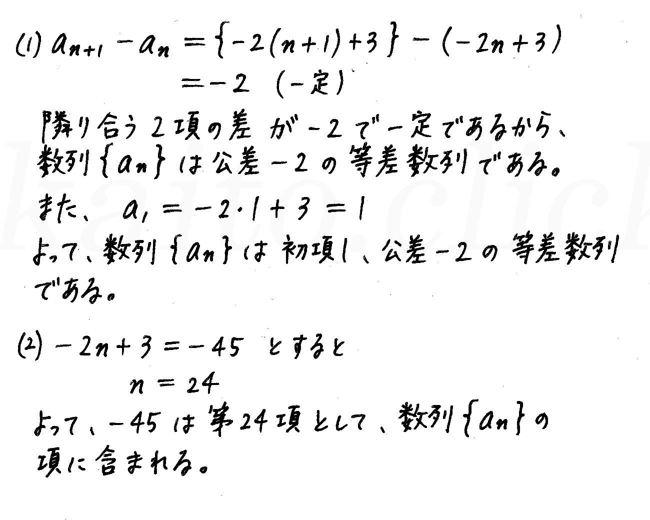 改訂版4プロセス数学B-168解答