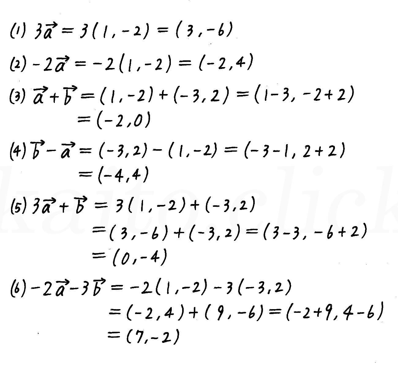 改訂版4プロセス数学B-17解答