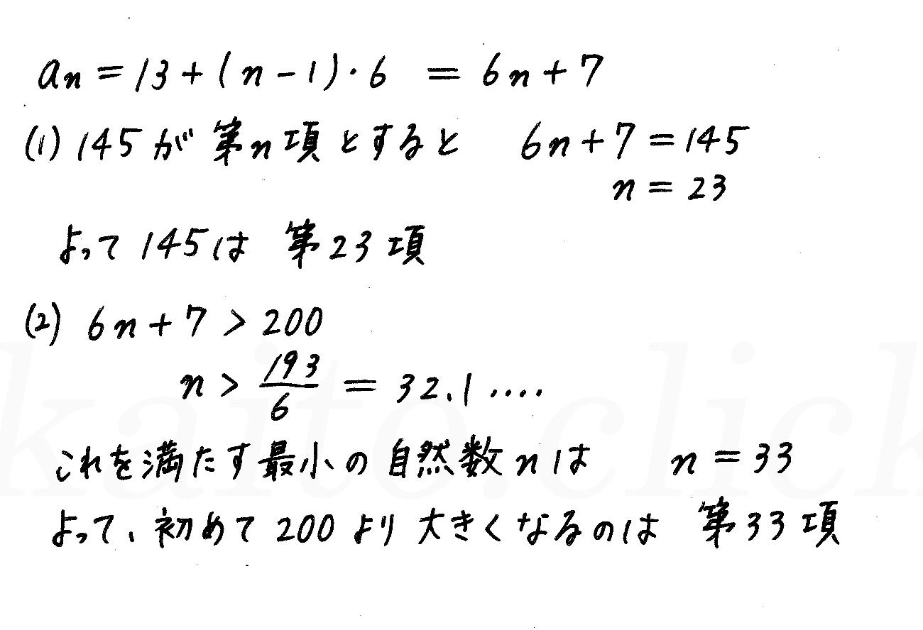 改訂版4プロセス数学B-170解答