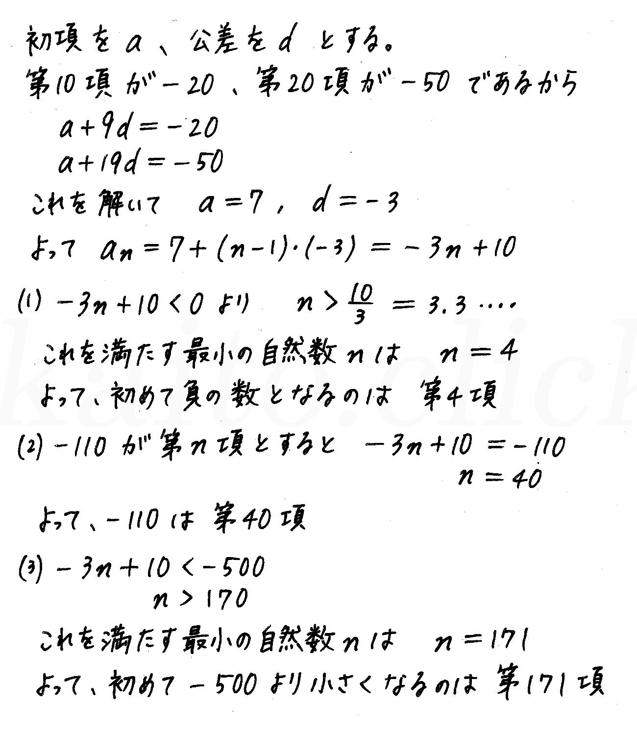 改訂版4プロセス数学B-171解答