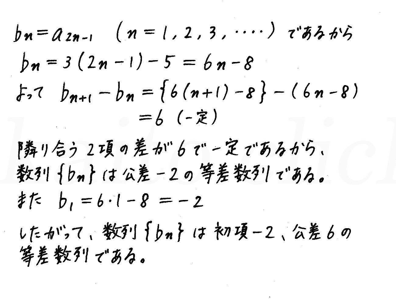 改訂版4プロセス数学B-172解答