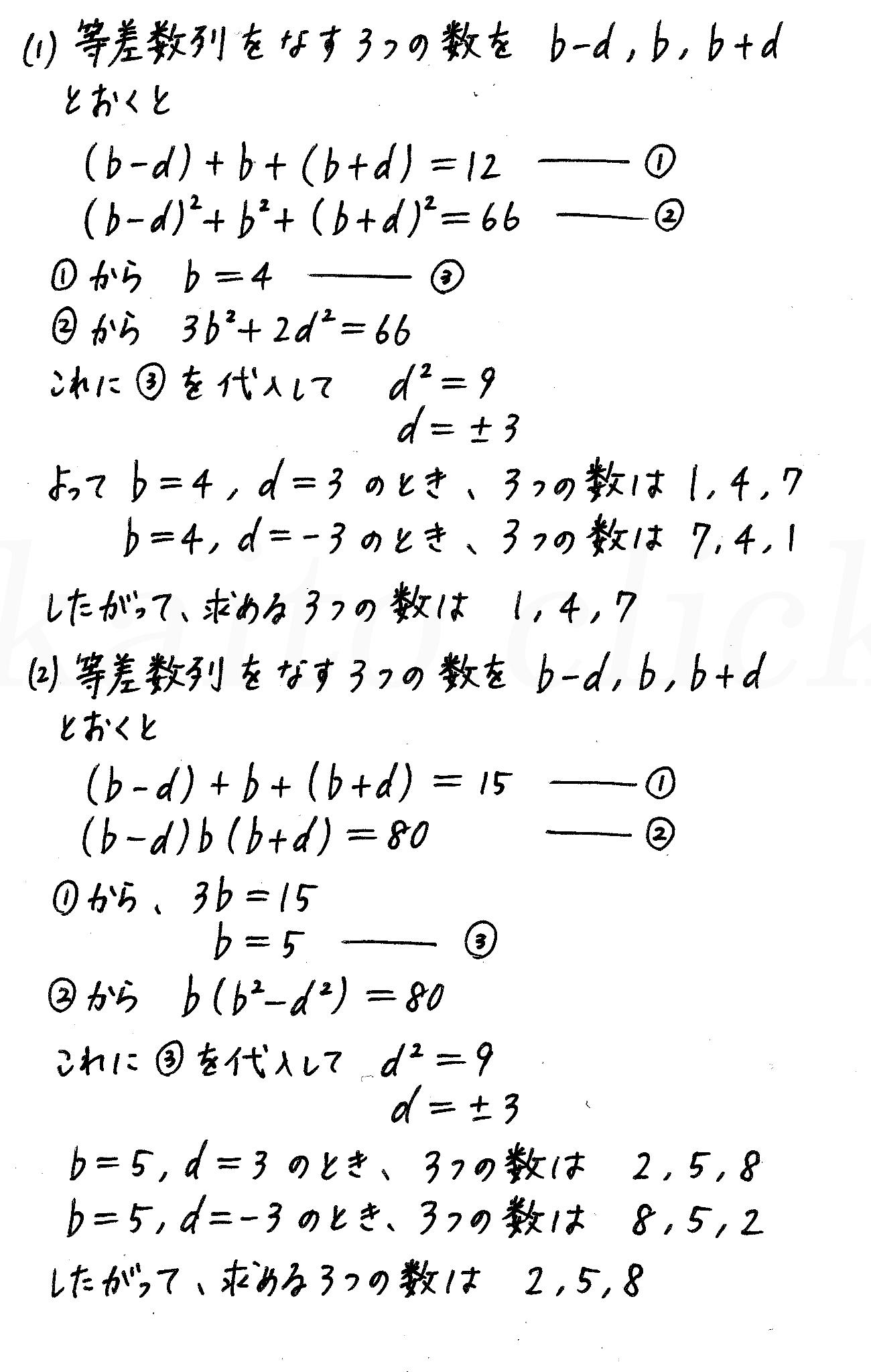 改訂版4プロセス数学B-173解答