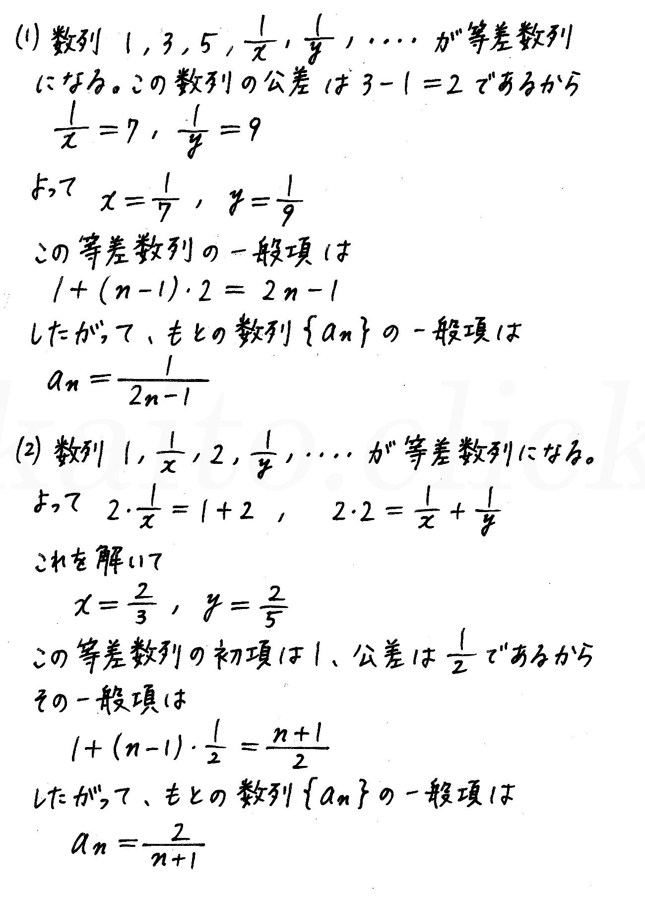改訂版4プロセス数学B-174解答