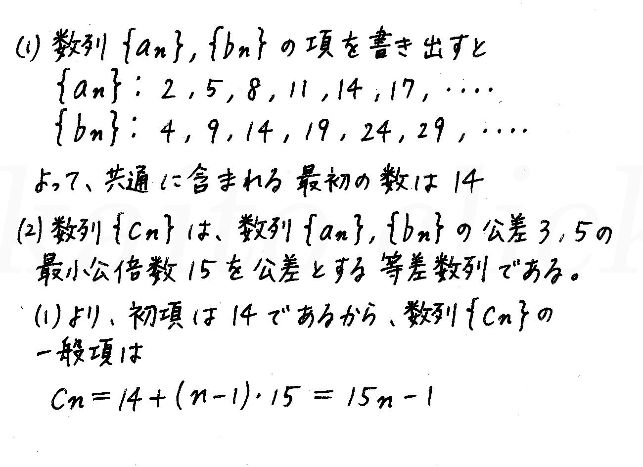改訂版4プロセス数学B-175解答