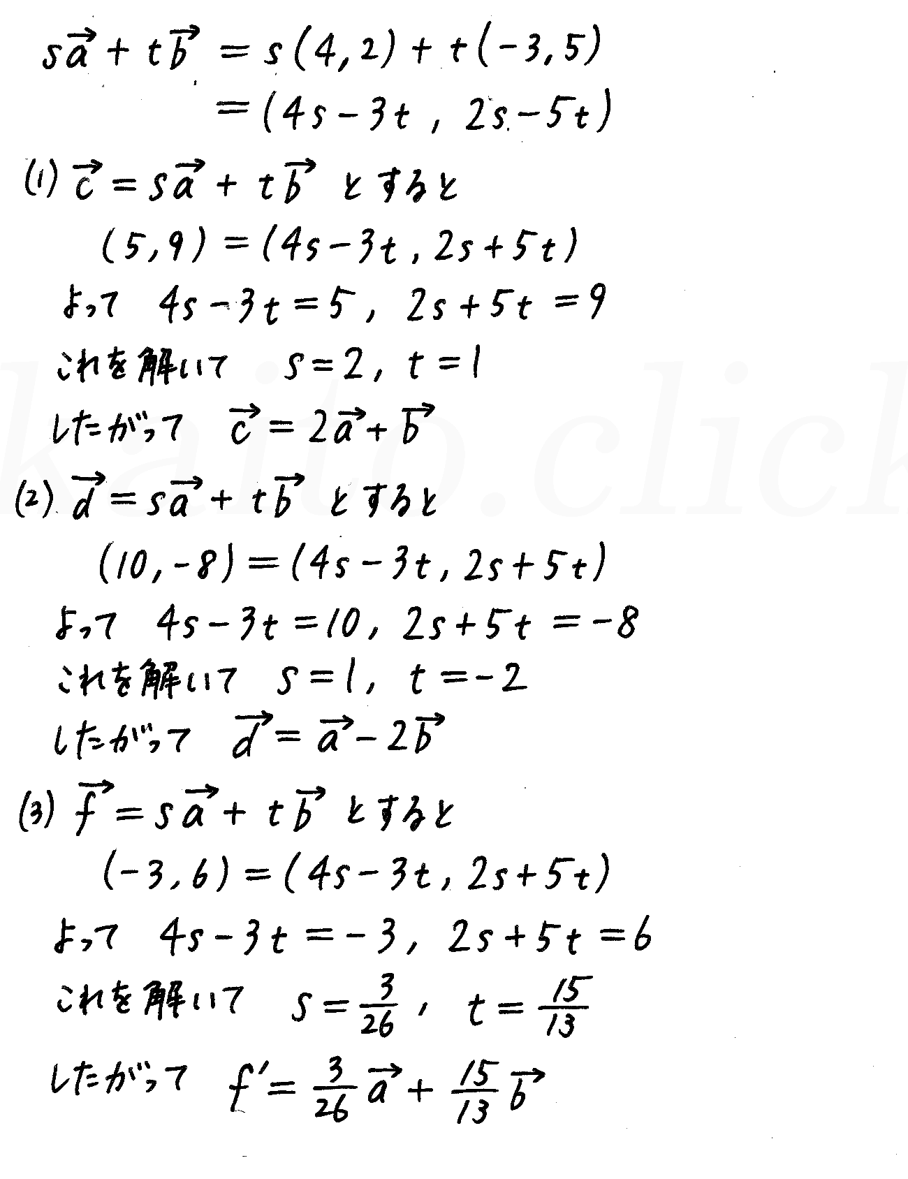 改訂版4プロセス数学B-18解答