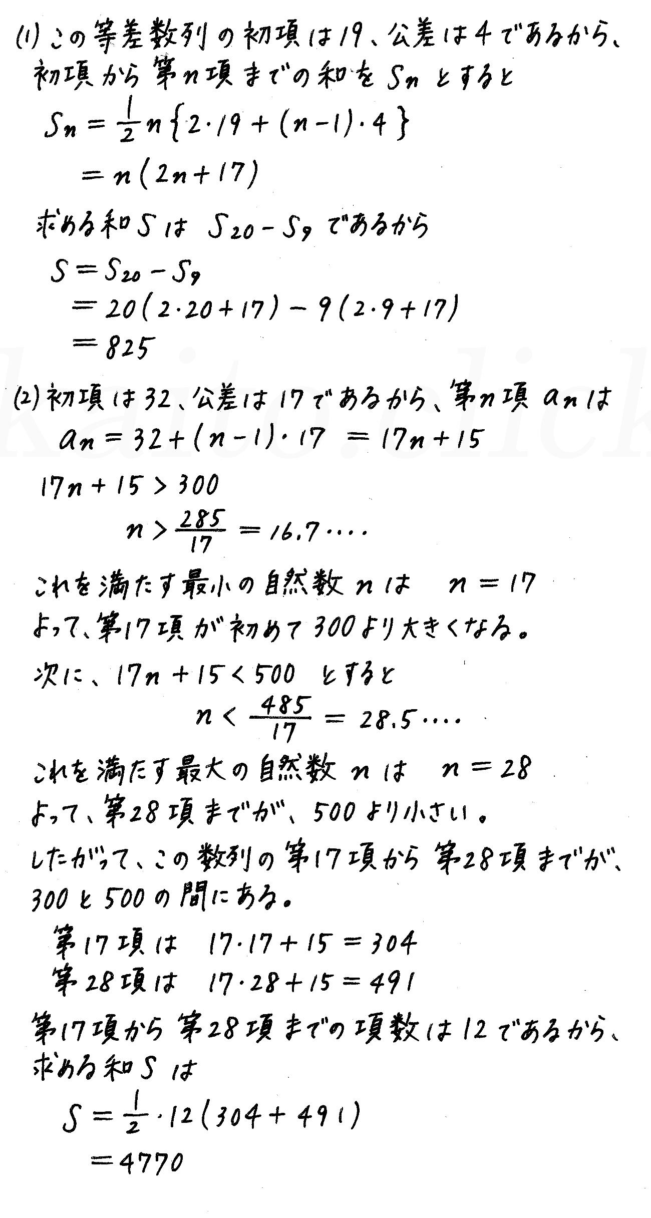 改訂版4プロセス数学B-181解答