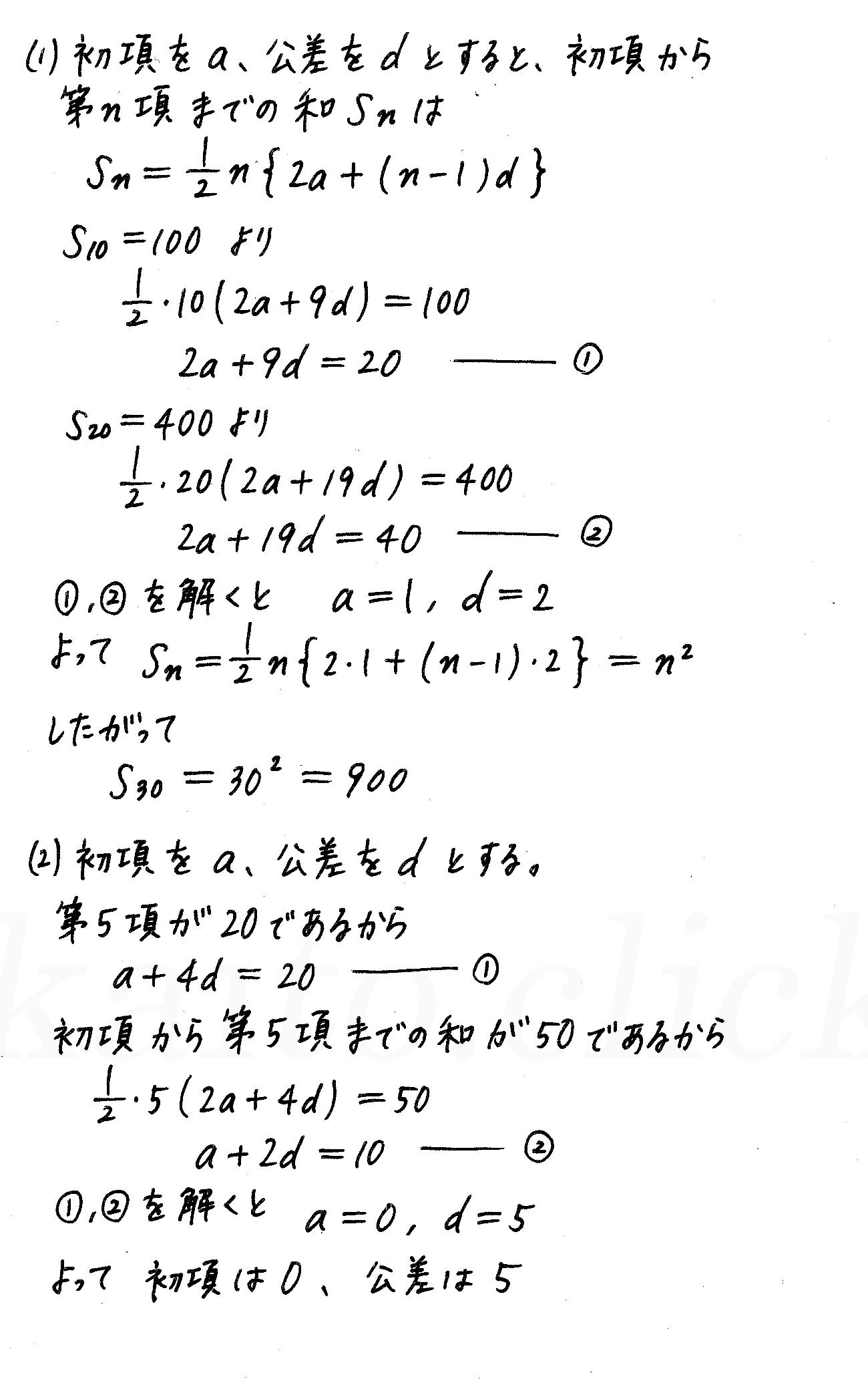 改訂版4プロセス数学B-183解答
