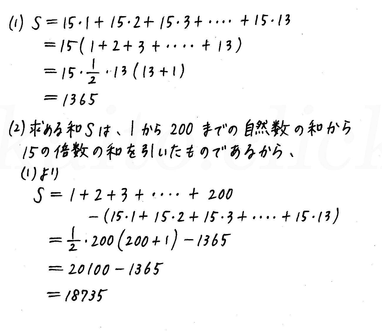 改訂版4プロセス数学B-184解答
