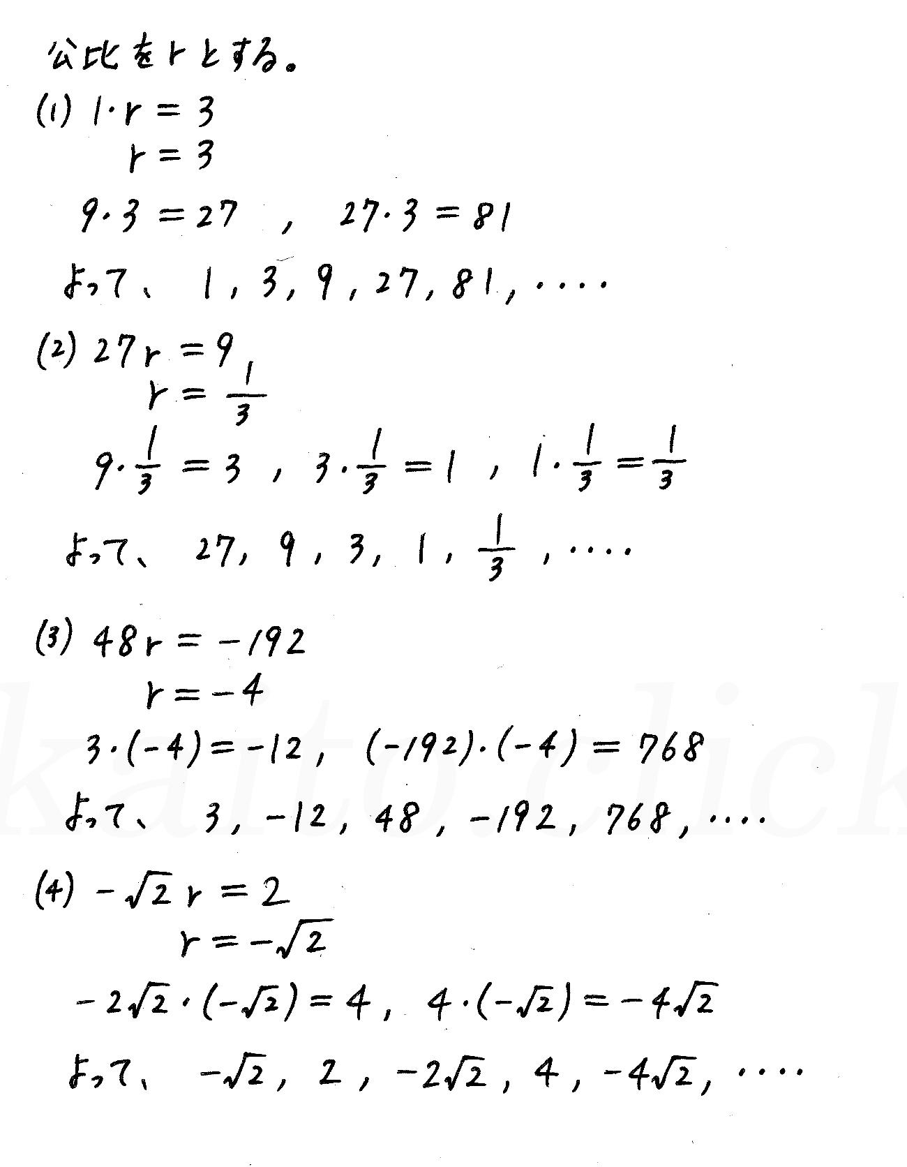 改訂版4プロセス数学B-188解答