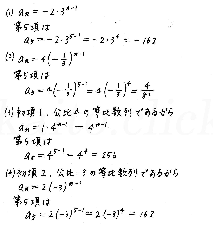 改訂版4プロセス数学B-189解答