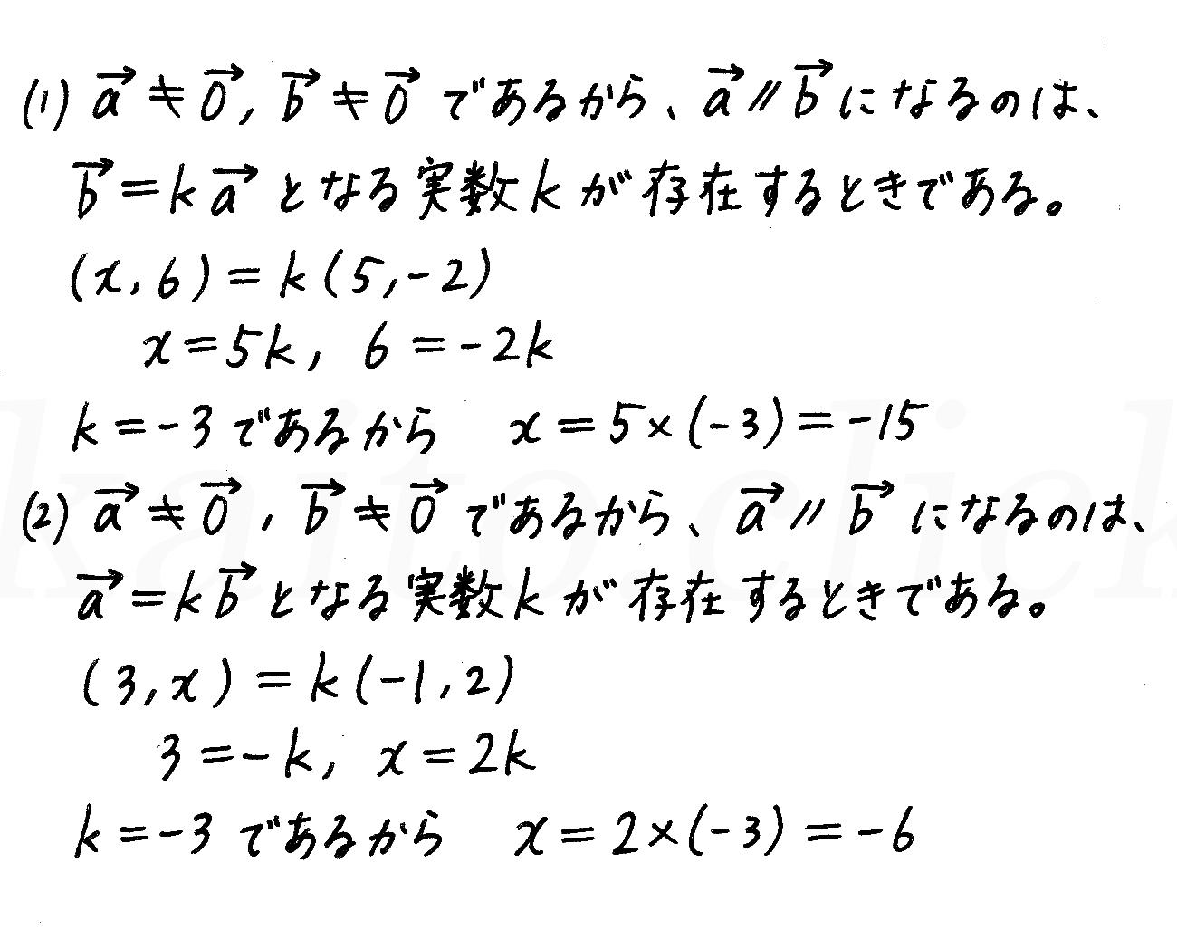 改訂版4プロセス数学B-19解答