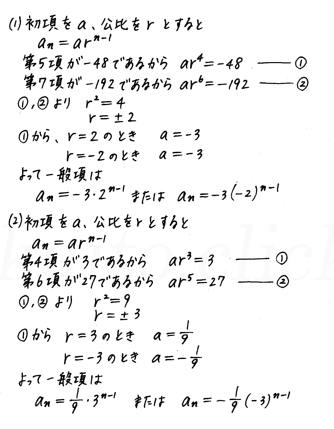 改訂版4プロセス数学B-190解答