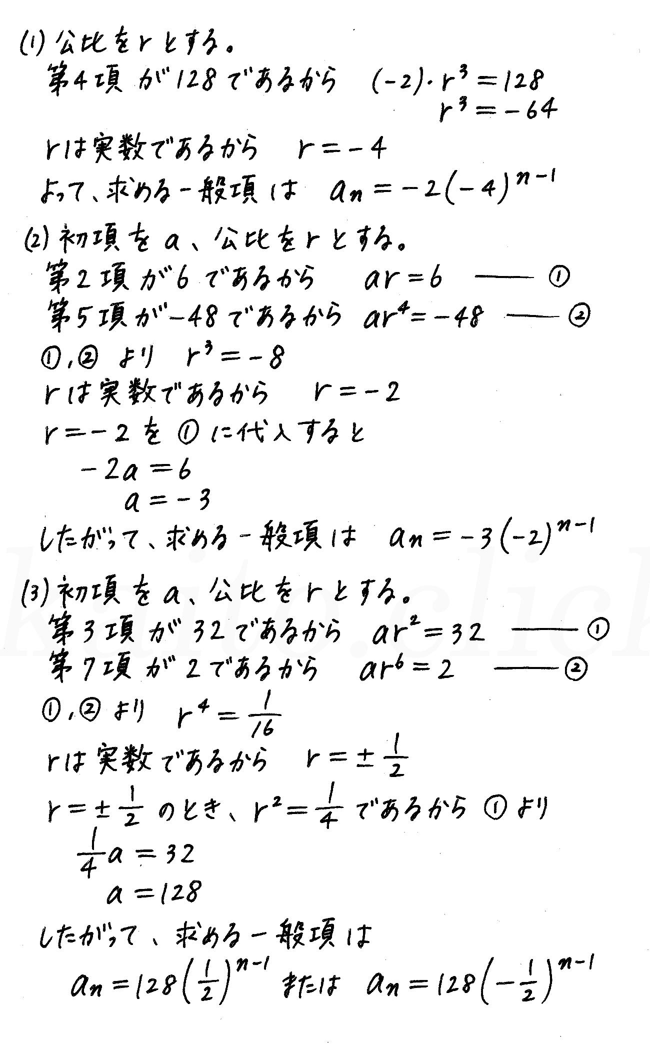 改訂版4プロセス数学B-192解答