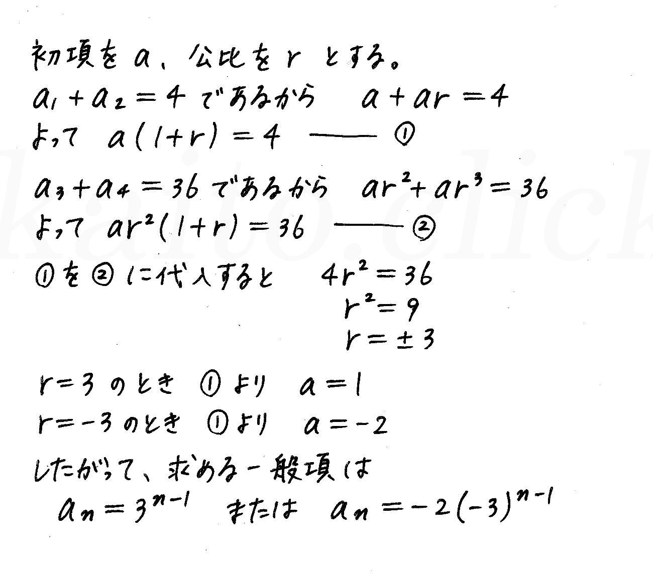 改訂版4プロセス数学B-194解答