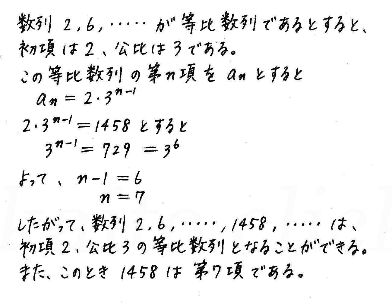 改訂版4プロセス数学B-195解答