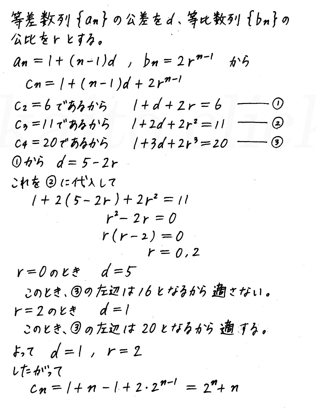 改訂版4プロセス数学B-197解答
