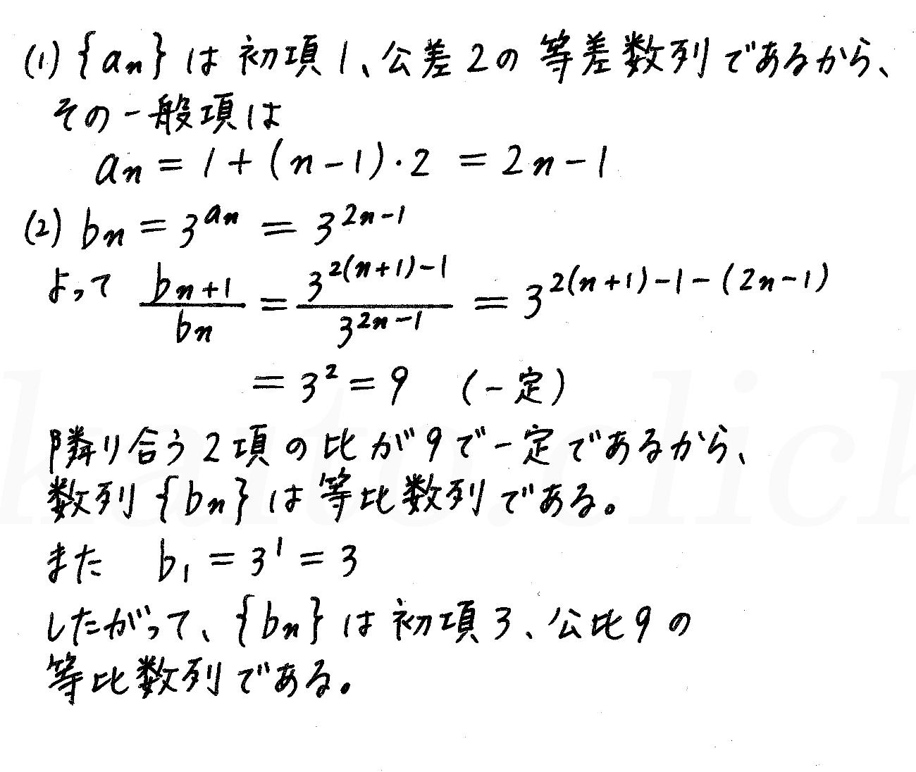改訂版4プロセス数学B-198解答