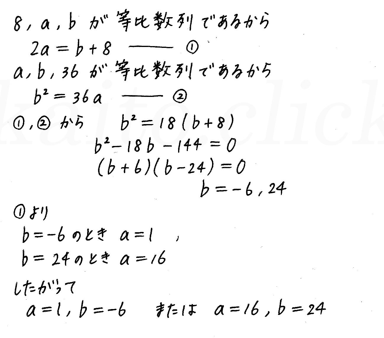 改訂版4プロセス数学B-199解答
