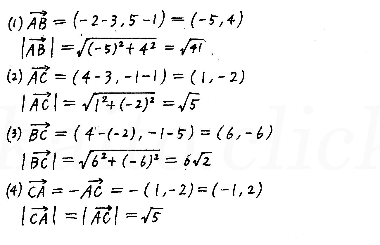 改訂版4プロセス数学B-20解答