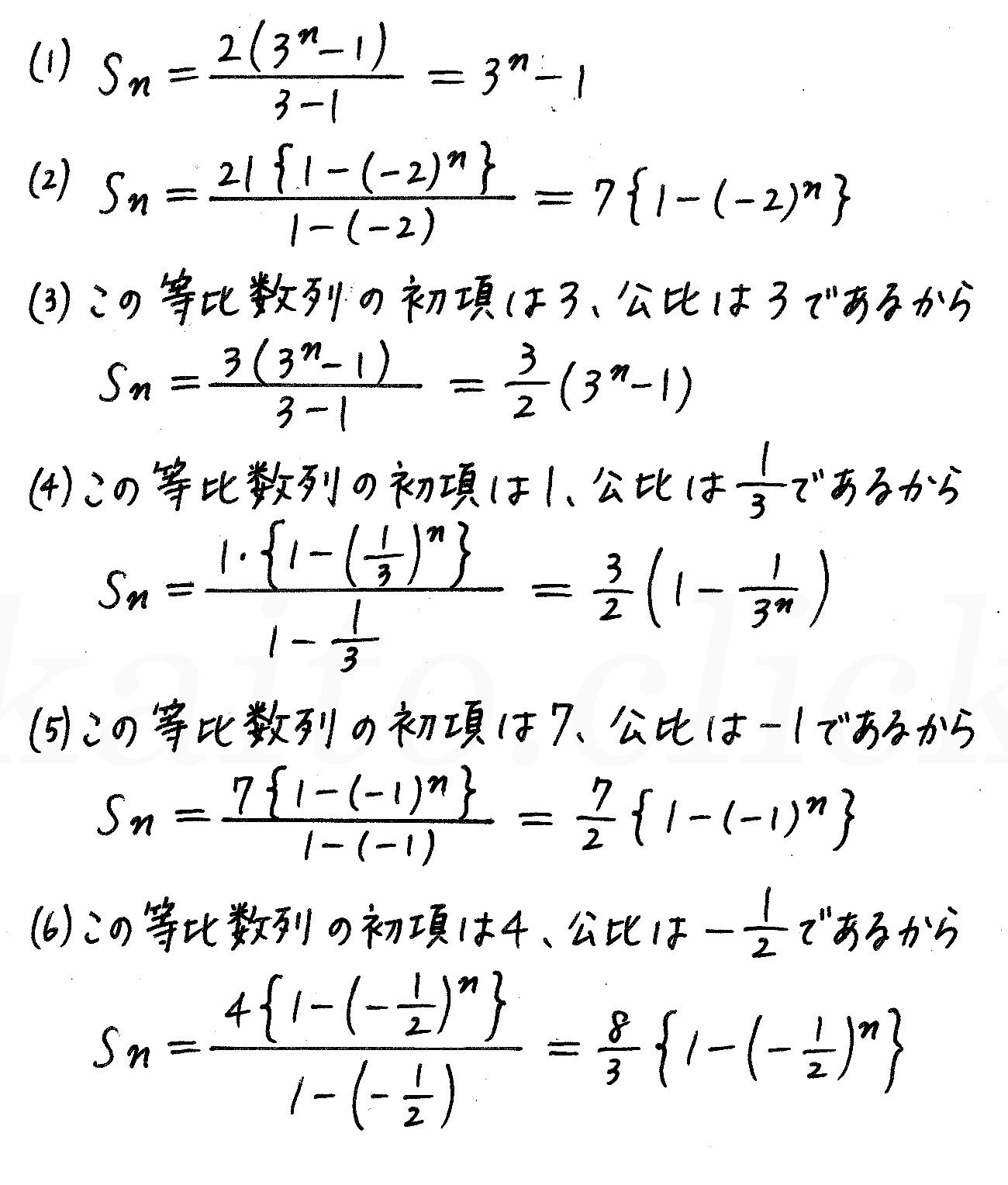 改訂版4プロセス数学B-201解答