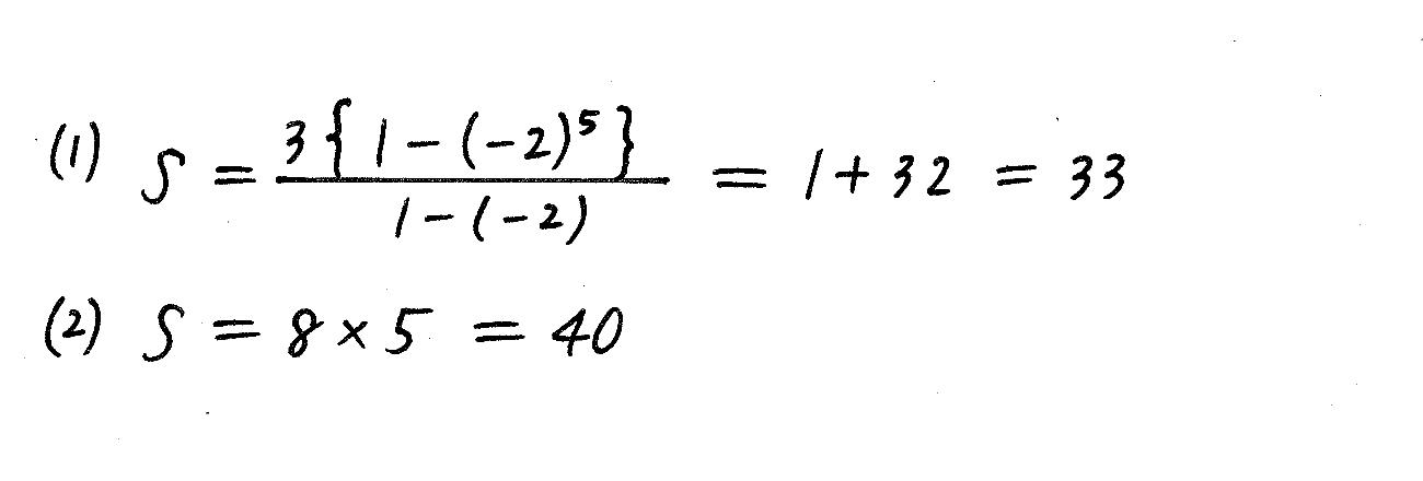 改訂版4プロセス数学B-202解答