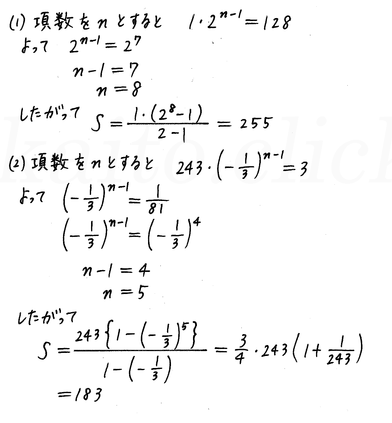 改訂版4プロセス数学B-203解答