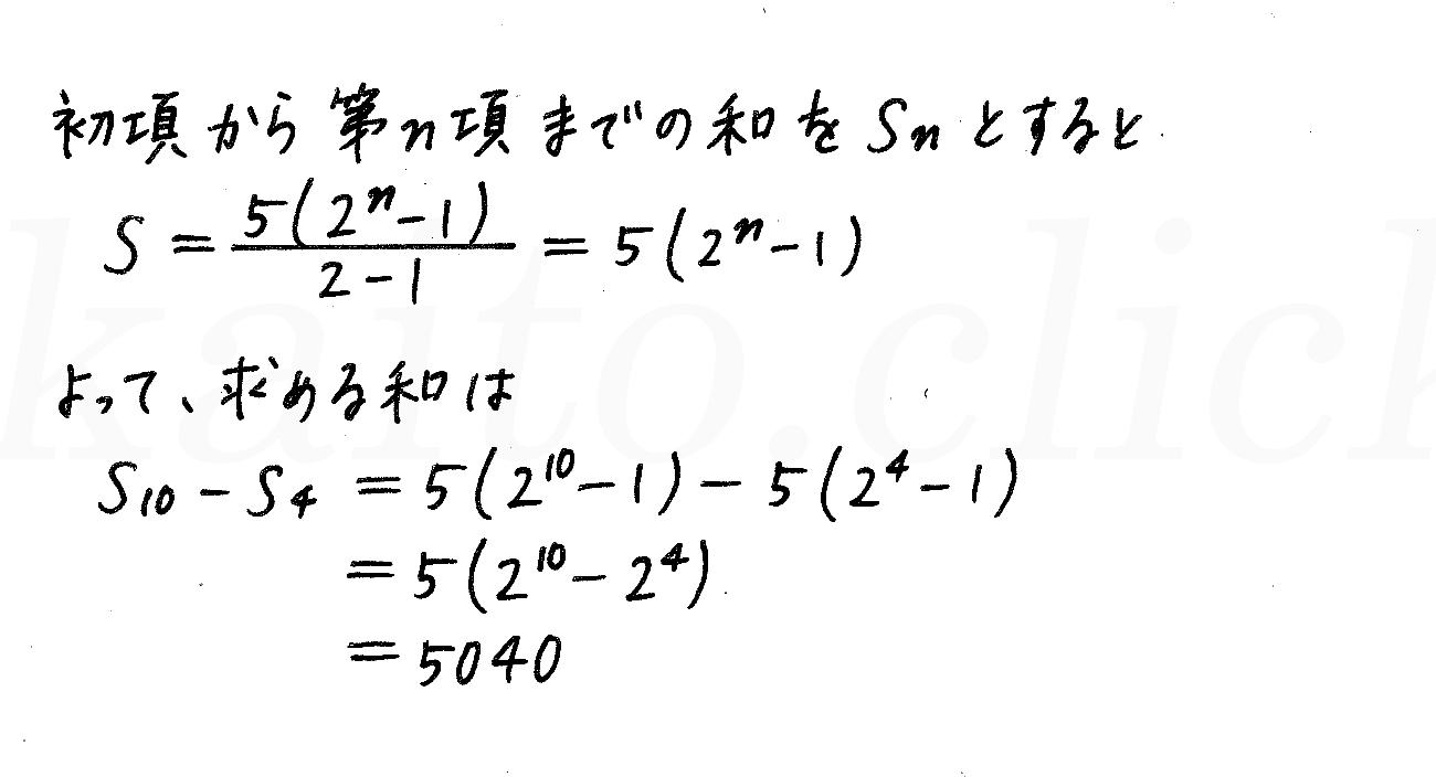 改訂版4プロセス数学B-204解答