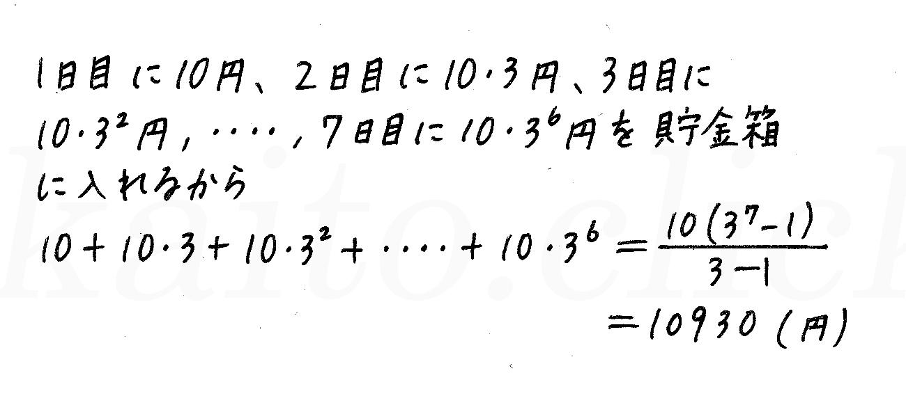 改訂版4プロセス数学B-205解答