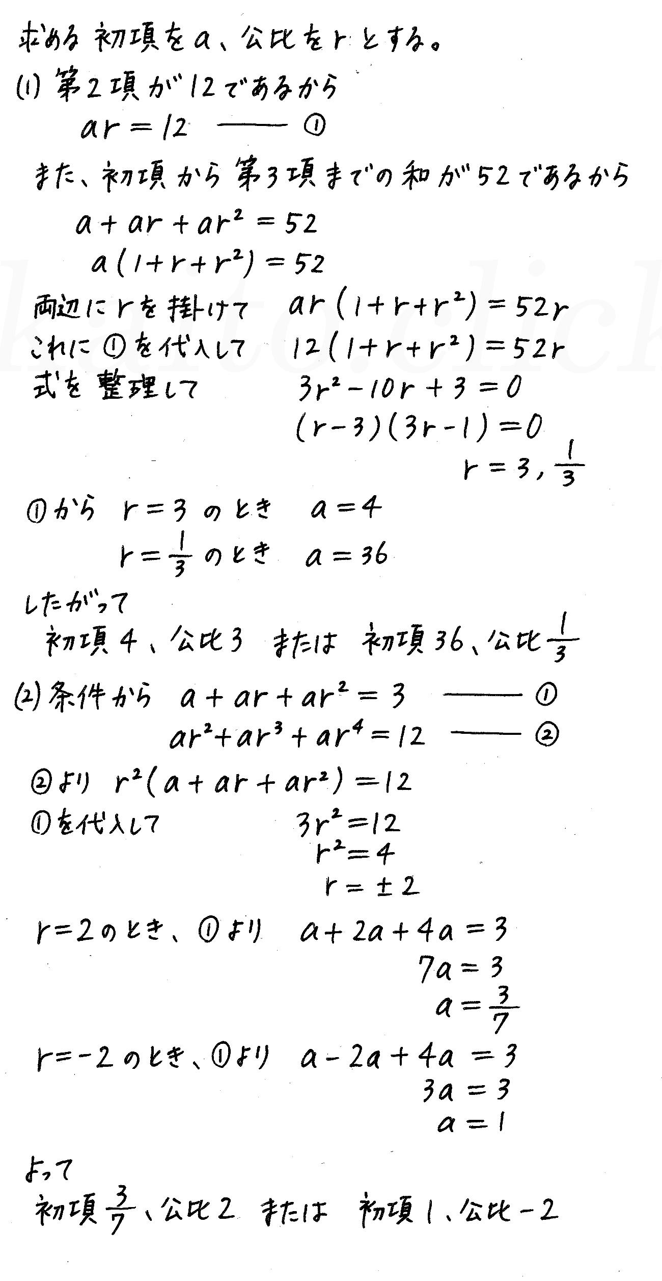 改訂版4プロセス数学B-206解答