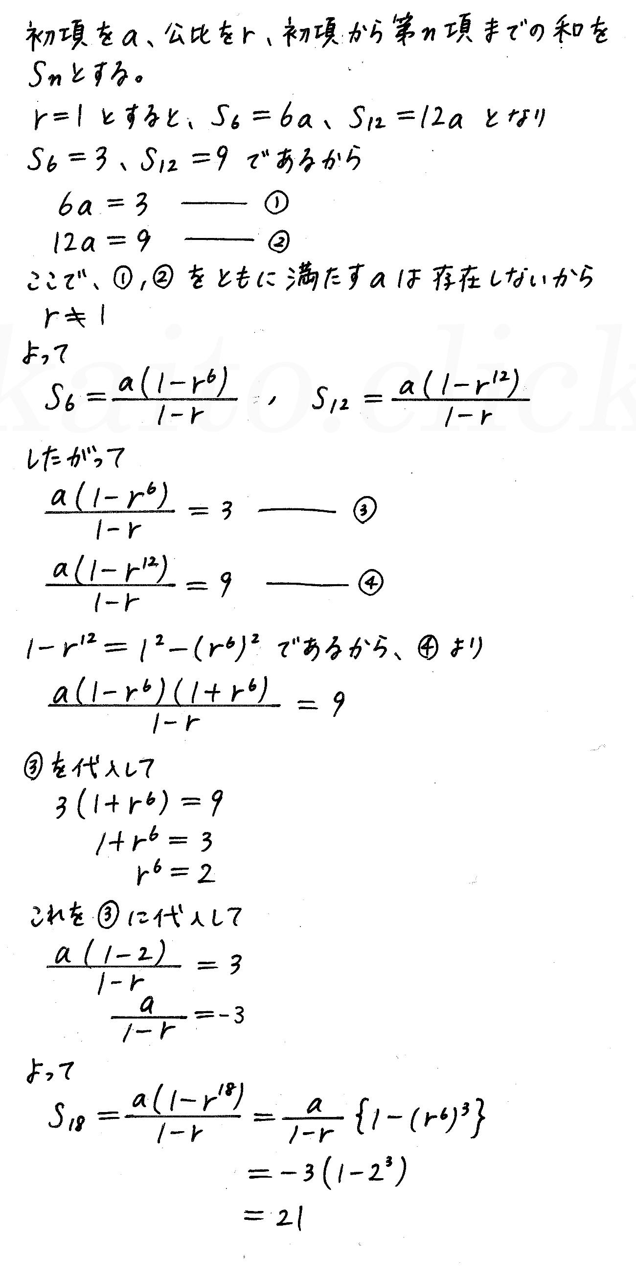 改訂版4プロセス数学B-207解答