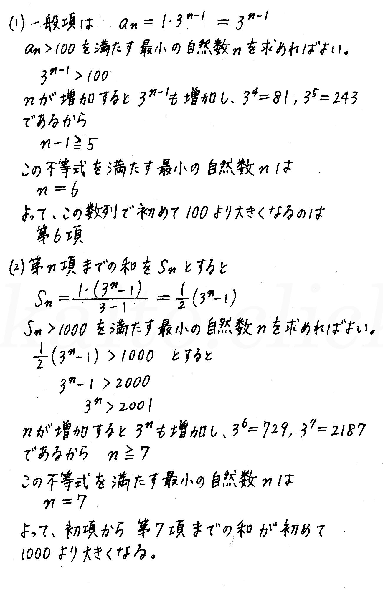 改訂版4プロセス数学B-208解答