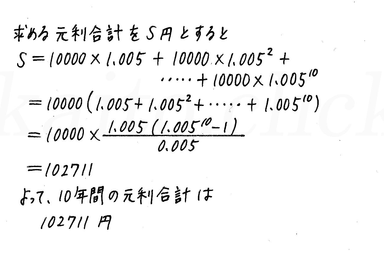 改訂版4プロセス数学B-210解答