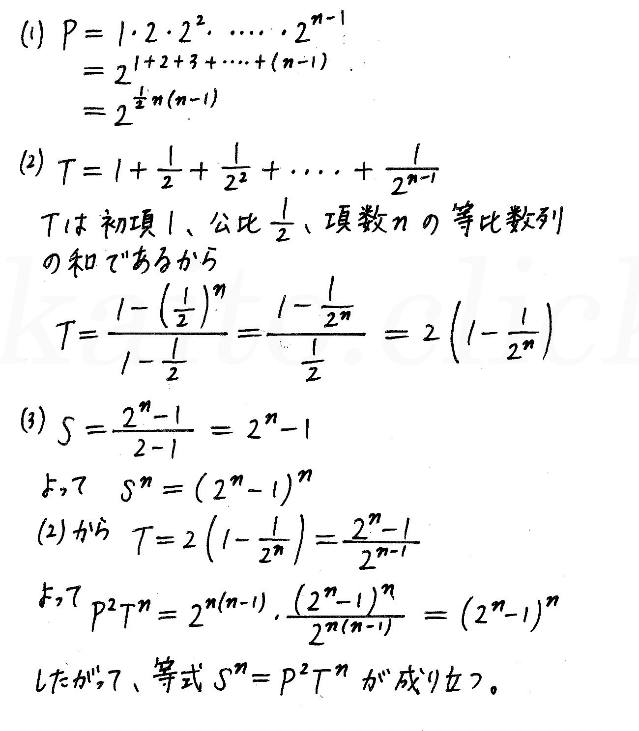 改訂版4プロセス数学B-211解答