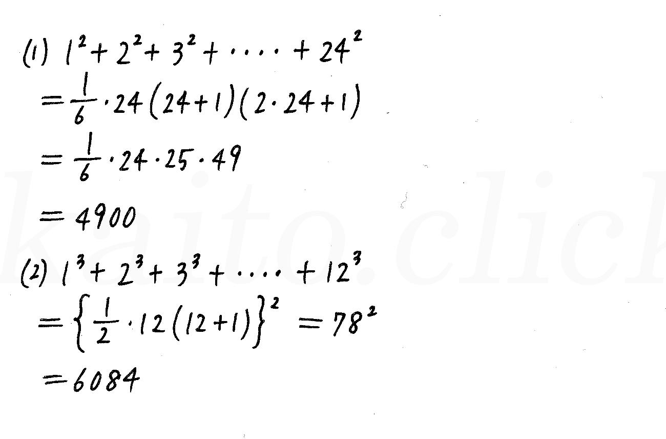 改訂版4プロセス数学B-212解答