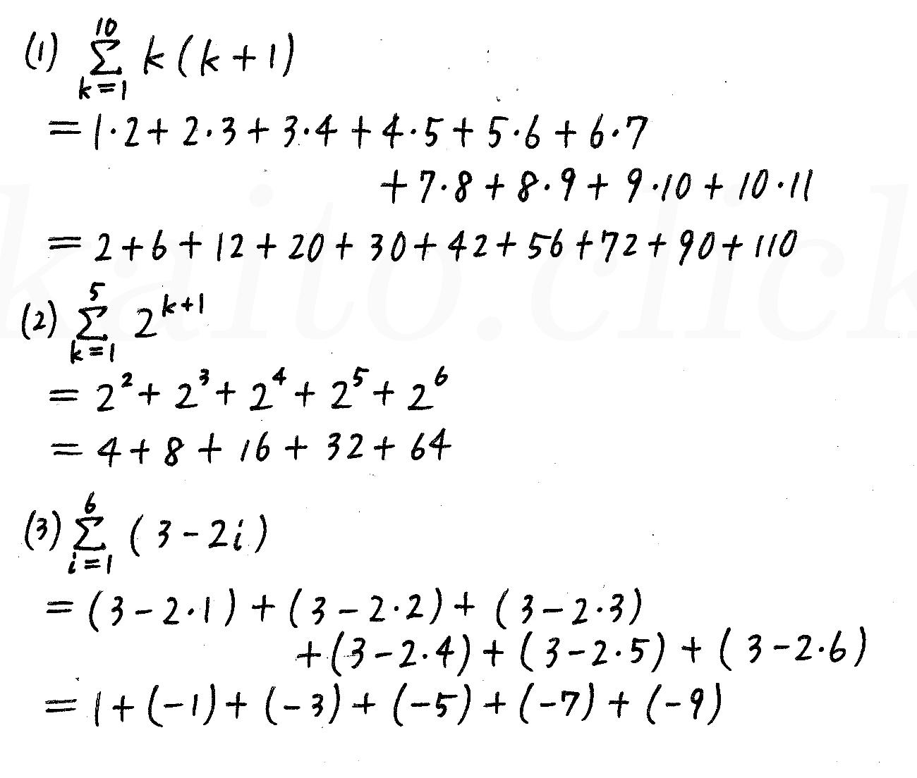改訂版4プロセス数学B-213解答
