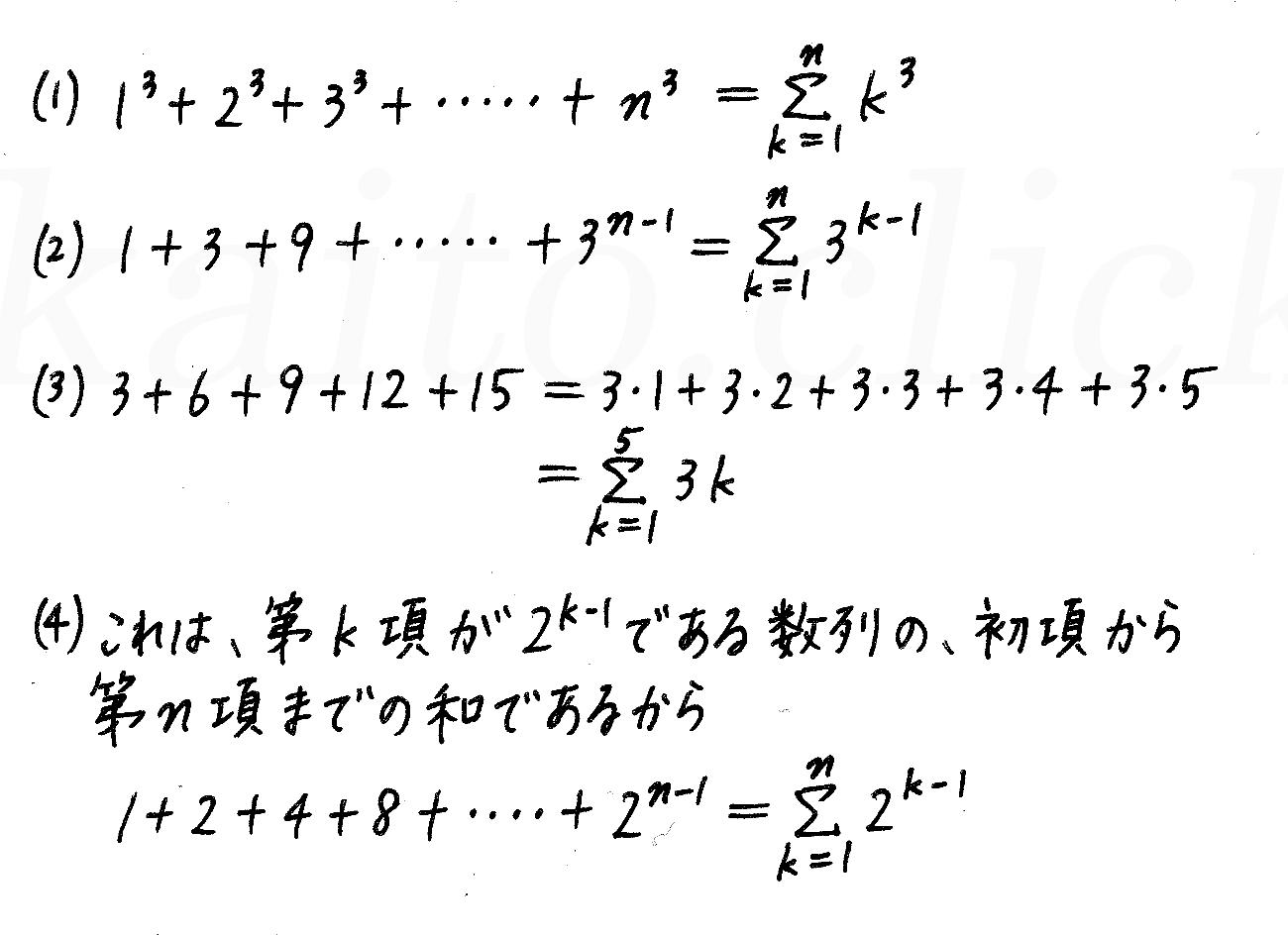 改訂版4プロセス数学B-214解答