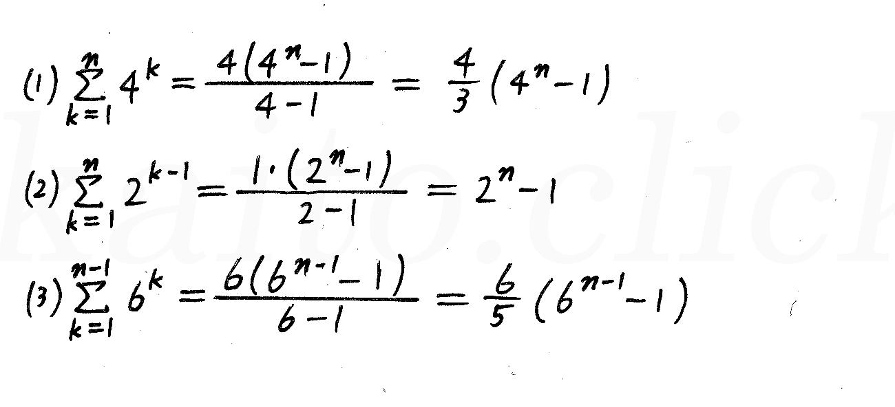 改訂版4プロセス数学B-215解答