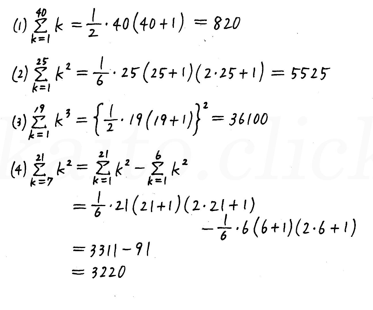 改訂版4プロセス数学B-216解答