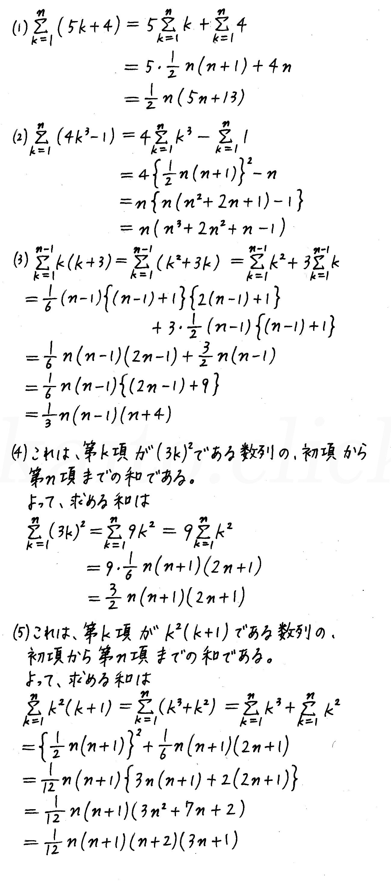 改訂版4プロセス数学B-217解答