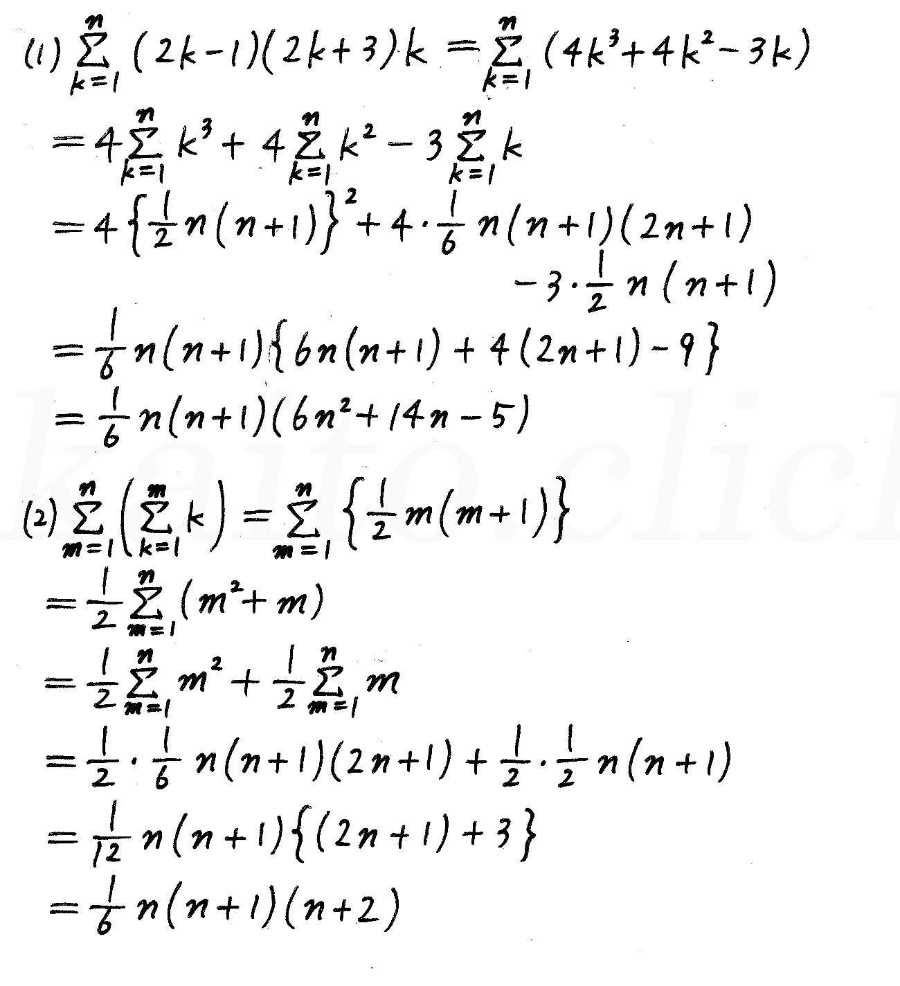 改訂版4プロセス数学B-218解答