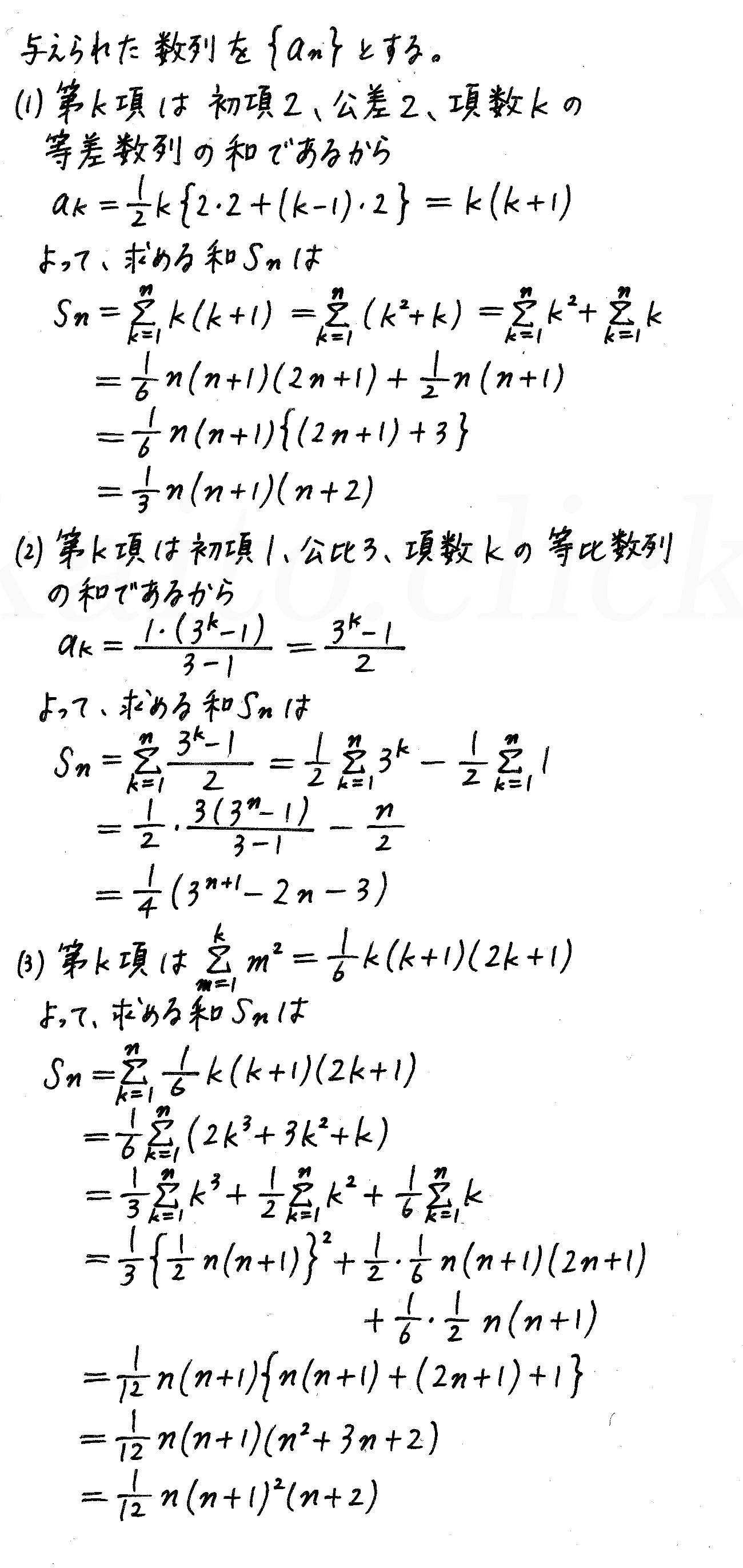 改訂版4プロセス数学B-219解答