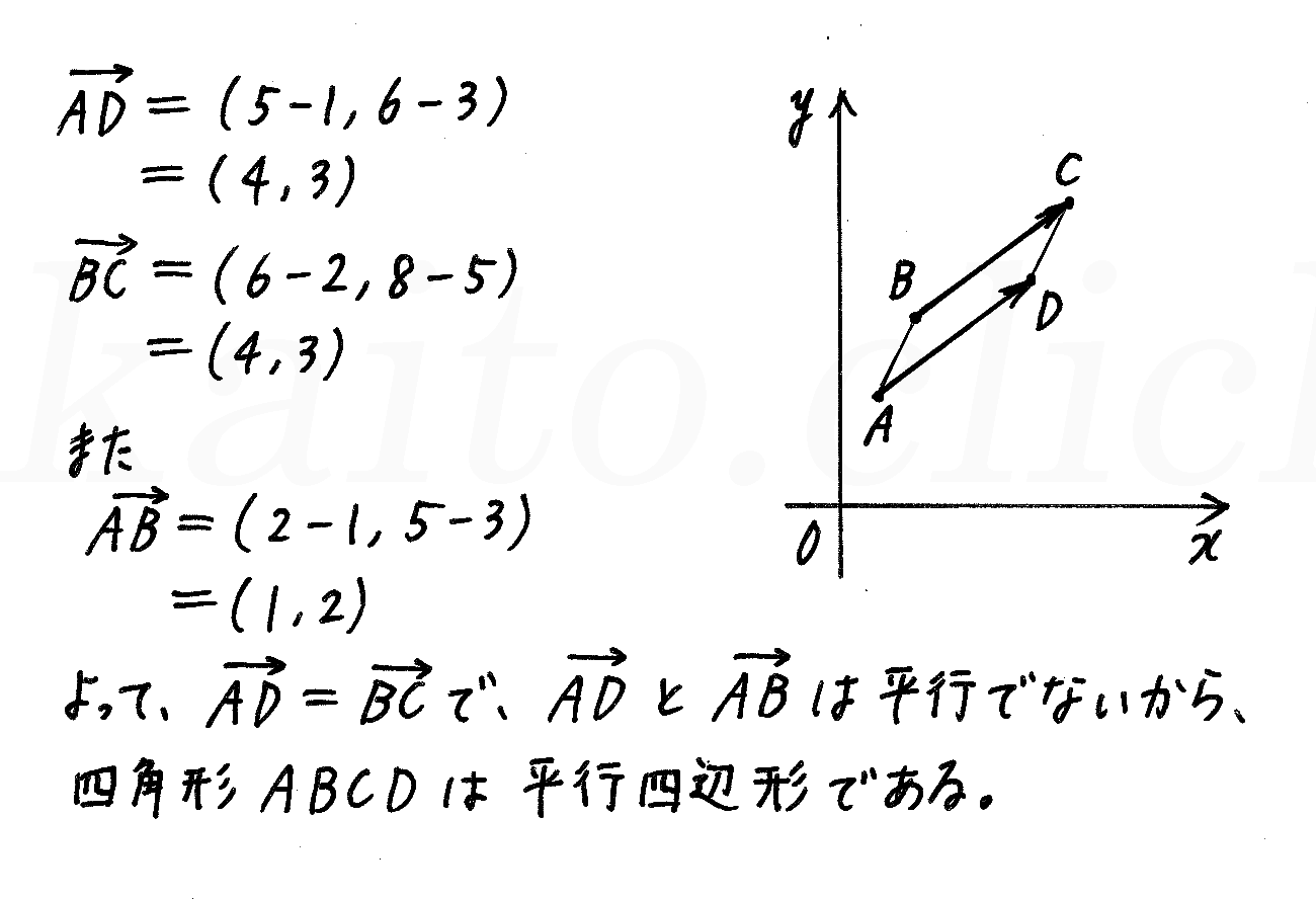 改訂版4プロセス数学B-22解答