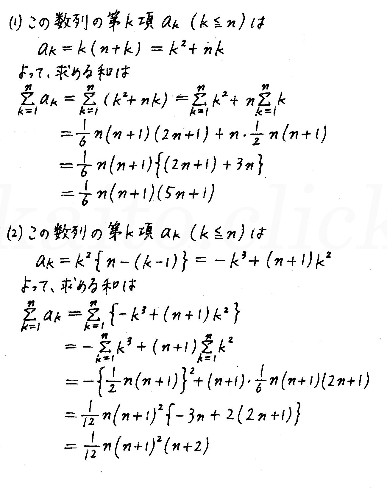 改訂版4プロセス数学B-220解答